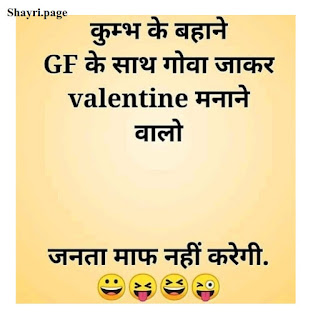 Valentine Day Jokes in Hindi – Valentine Funny Joke Messages – कुम्भ के बहाने