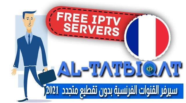 سيرفر IPTV القنوات الفرنسية بدون تقطيع متجدد 2020 / 2021