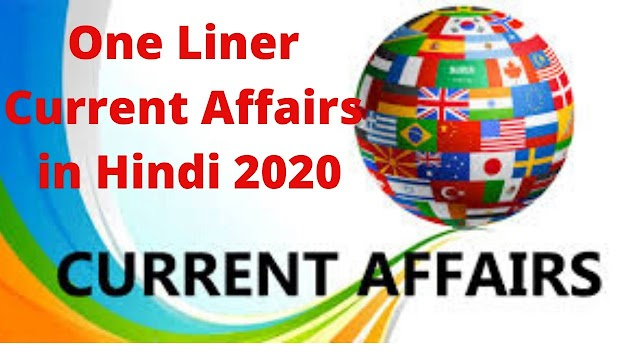 One Liner Current Affairs in Hindi 2020