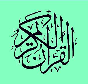 قرآن تعارف Quran Introduction & Guide