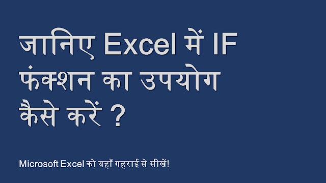 Excel में IF फंक्शन का उपयोग कैसे करें ?
