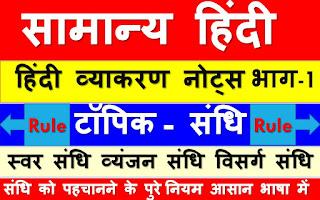 Sandhi, sandhi ki paribhasha, Sandhi Trick, sandhi viched in hindi tricks