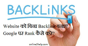 Website को बिना Backlink बनाए Google पर Rank कैसे करे?