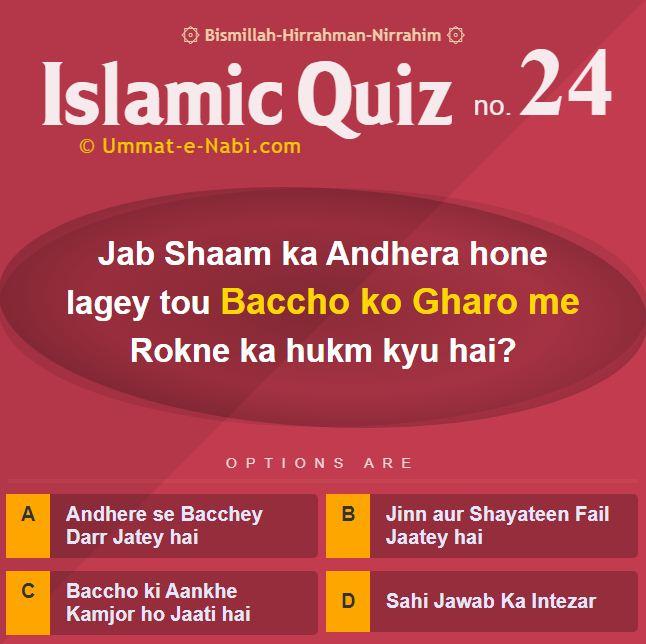 Islamic Quiz 24 : Jab Shaam ka Andhera hone lagey tou Baccho ko Gharo me kyu Rokne ka Hukm diya?