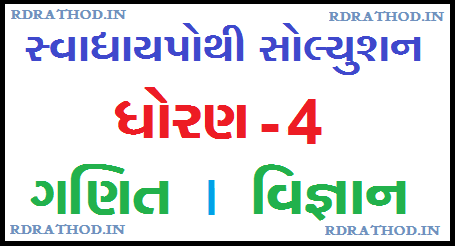 STD 4 NCERT Maths Swadhyay Pothi Solution (Unit-8)- Download