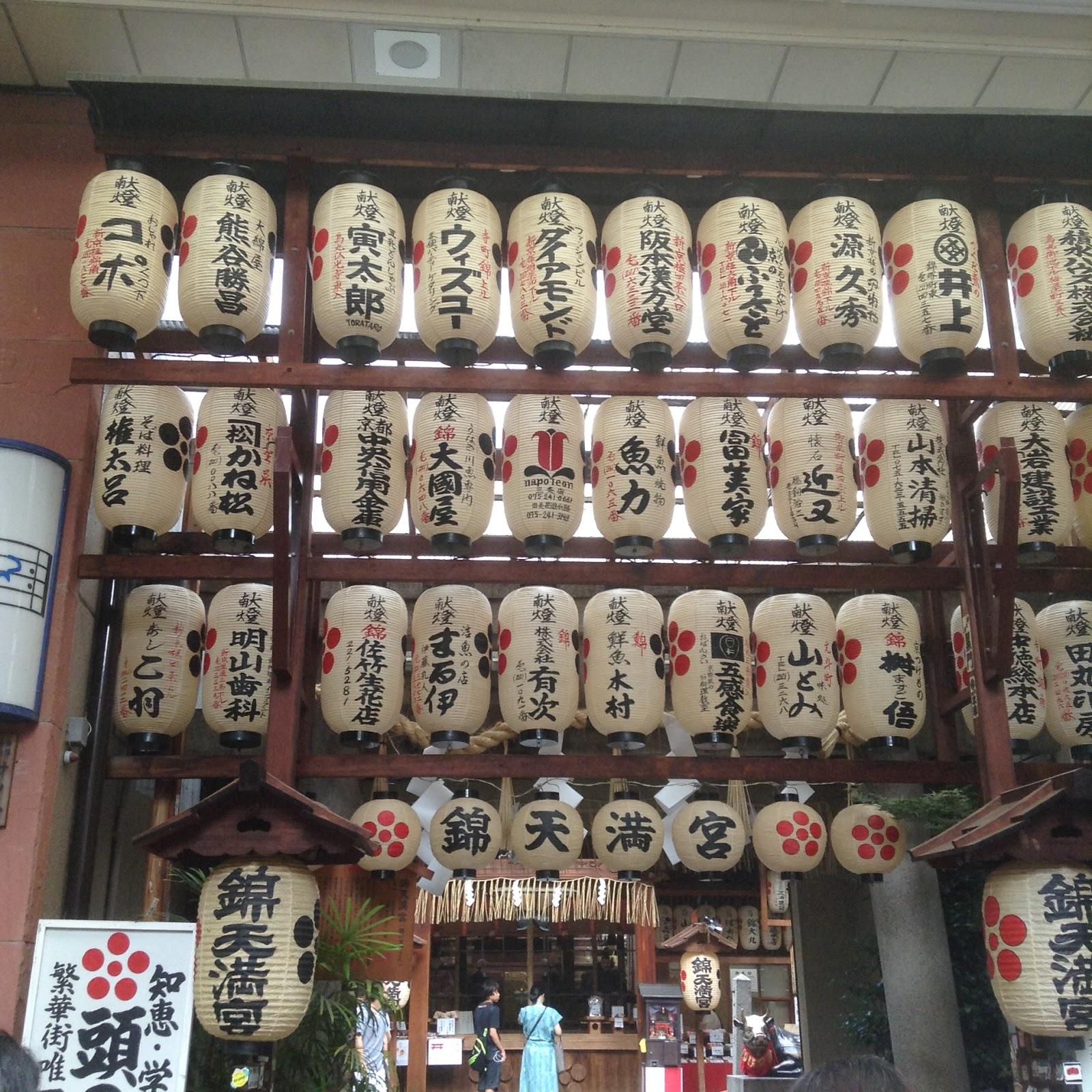 Nishiki Tenmangu shrine Kyoto Lanterns