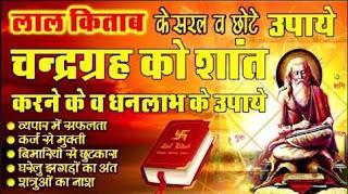 Chandra Grah Ki Shanti Aur Dosh Door Karne Ke Upay