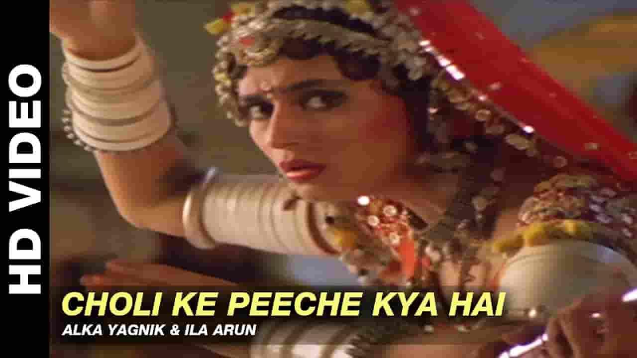 Choli ke peeche kya hai lyrics Khalnayak Alka Yagnik x Ila Arun Hindi Bollywood Song