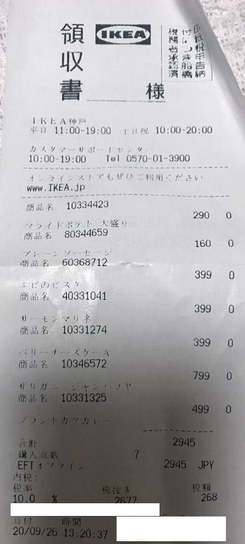 IKEA イケア神戸 2020/9/26 のレシート