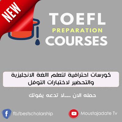 كورسات احترافية لتعلم االغة الانجليزية والتحضير لاختبارات TOEFL و IBT PBT CBT   حمله الان