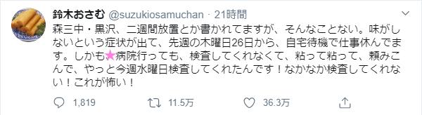 森三中 黒沢さん新型コロナ