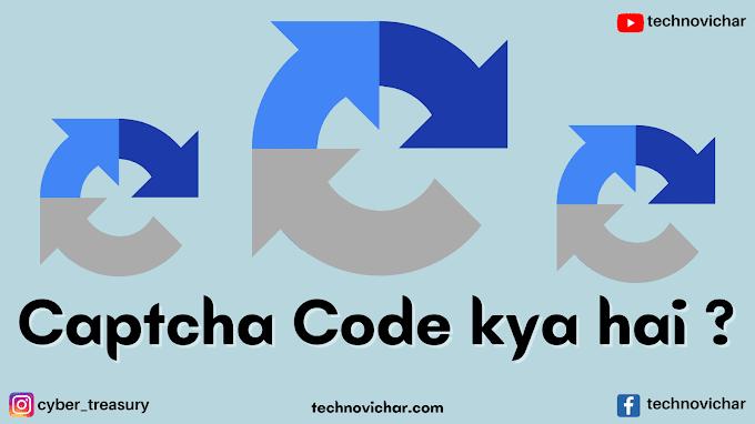 Captcha Code क्या है और Captcha कैसे काम करता है ?| What is Captcha in Hindi
