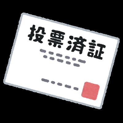 投票済証明書のイラスト