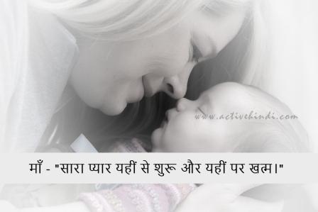 mother status in hindi