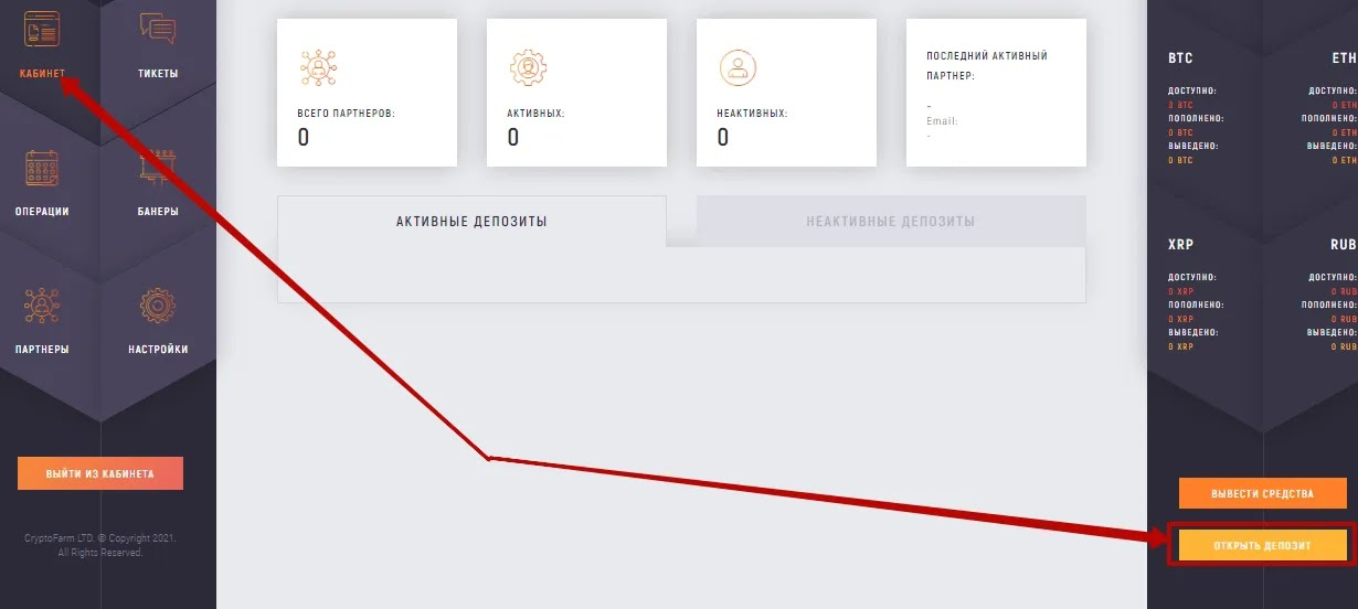 Пополнение баланса в CryptoFarm