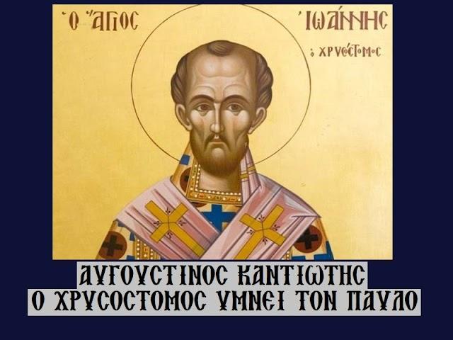 «Ο Χρυσόστομος υμνεί τον Παύλο» - Αυγουστίνος Καντιώτης