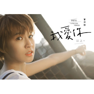 Pets Tseng 曾沛慈 - I Love You 我愛你 (Wo Ai Ni) Lyrics 歌詞 with Pinyin