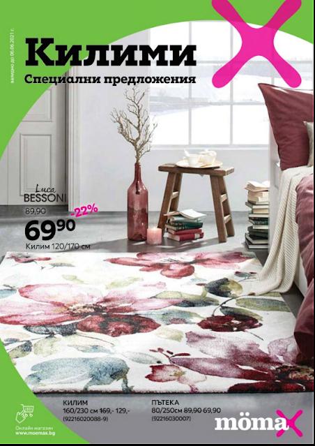 килими промоция