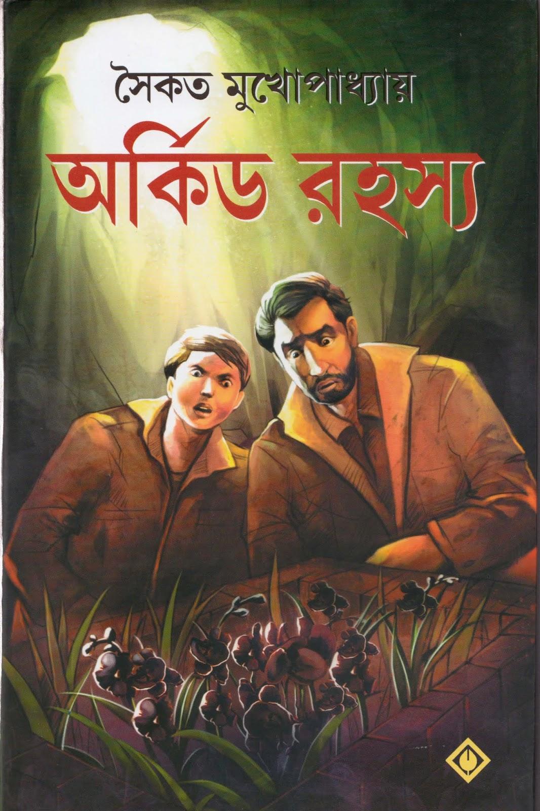 Erich Von Daniken Books In Bengali Pdf
