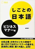 しごとの日本語  ビジネスマナー編 Shigoto no Nihong Bijinesu Manaa