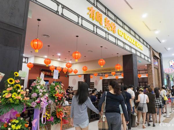 有間麵館 GO Noodle House @ Gurney Plaza, Penang