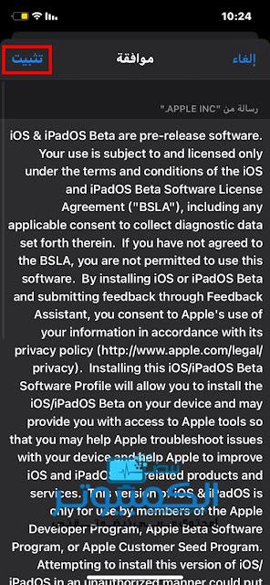 كيفية تحميل نظام IOS 15 التجريبي على الايفون أو الأيباد الخاص بك