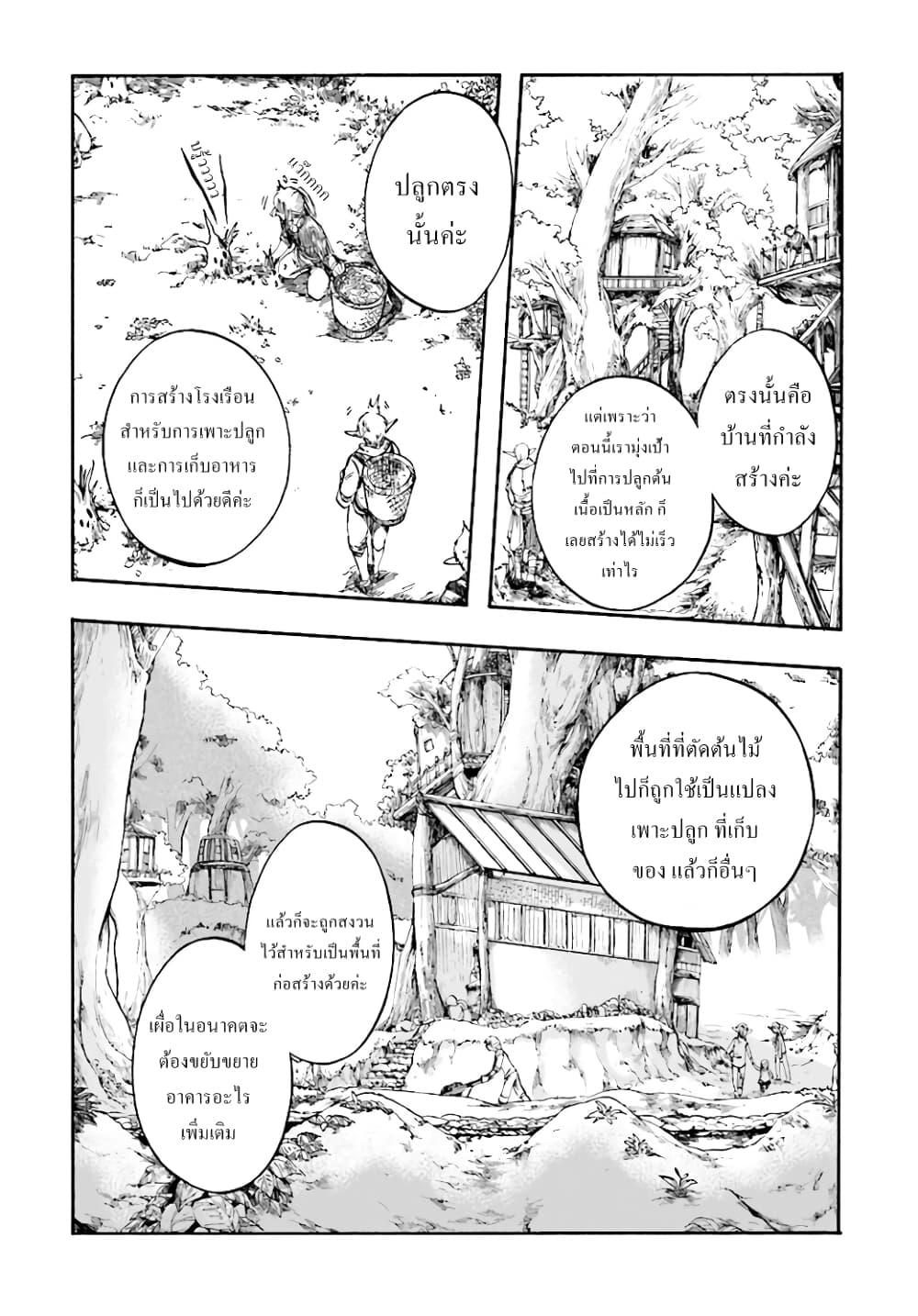 อ่านการ์ตูน Isekai Apocalypse MYNOGHRA ~The Conquest of the World Starts With the Civilization of Ruin~ ตอนที่ 5 หน้าที่ 22
