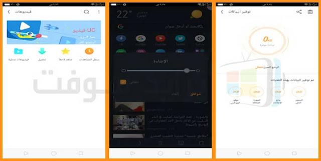 UC Browser Mini Apk Arabic