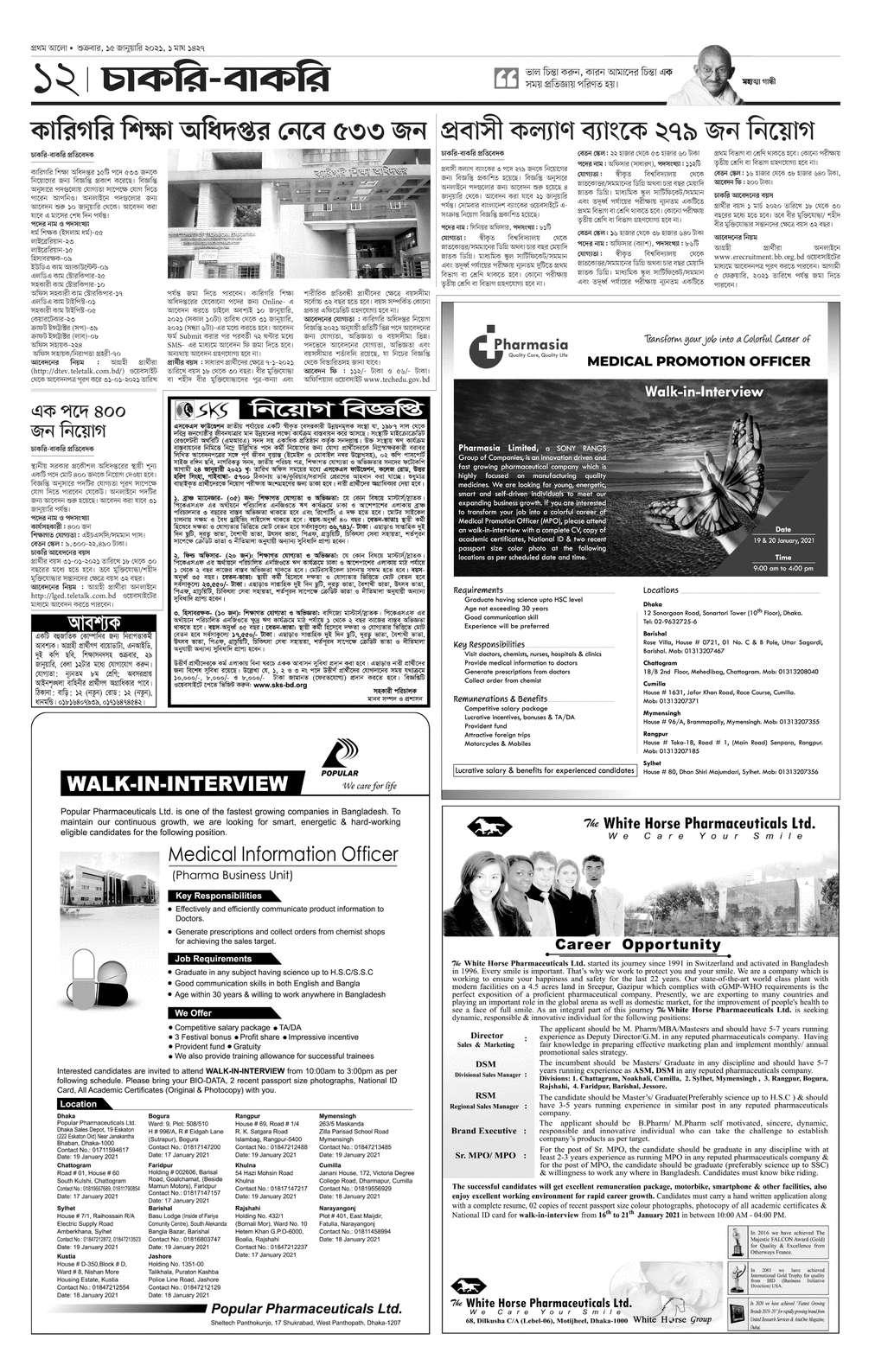 চাকরি বাকরি ১৫ জানুয়ারি ২০২১ -প্রথম আলো চাকরি বাকরি ১৫/১/২০২১