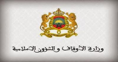 وزارة الأوقاف والشؤون الإسلامية: لوائح المرشحين لشفوي مباراة توظيف 22 مهندس دولة و22 متصرف الدرجة الثانية و10 متصرفين الدرجة الثالثة