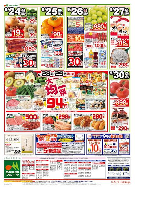 9月24日〜9月30日 チラシ情報 マルエツ/越谷レイクタウン店