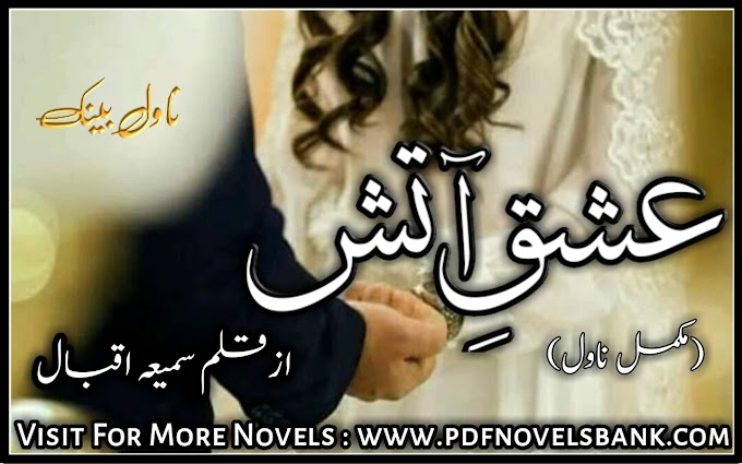 Ishq e Atish Novel by Samia Iqbal Complete Pdf Download