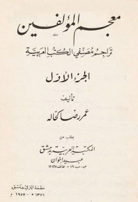 معجم المؤلفين - عمر رضا كحاله , pdf