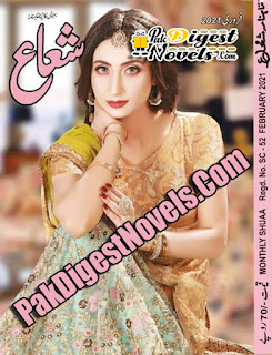 Shuaa Digest February 2021 Pdf Download