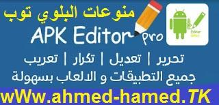 APK Editor Pro,apk editor pro برنامج,apk editor pro شرح,apk editor 1.90 full,apk editor for pc,apk editor pro معرب,apk editor pro 2018,apk editor pro uptodown,apk editor pro free download,محرر apk لولي بوب,apk محرر,APK Editor pro Tutorial MOST POWERFUL HACKING,apk games,apk برامج,Download apk for Android with APKPure,apk editor pro paid mod
