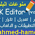 تحميل تطبيق APK Editor Pro النسخة المدفوعة اخر اصدار