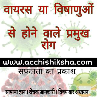 Vishanu Se Hone Wale Rog - विषाणु से होने वाले रोग