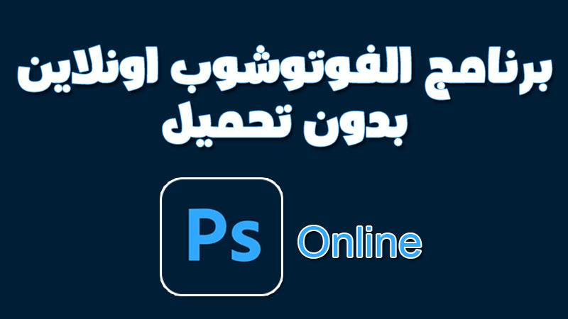 فوتوشوب اونلاين عربي 2021 تعديل الصور بسهولة photoshop online