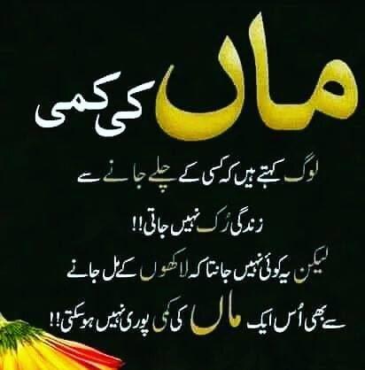 maa quotes in urdu free download   jumma mubarak