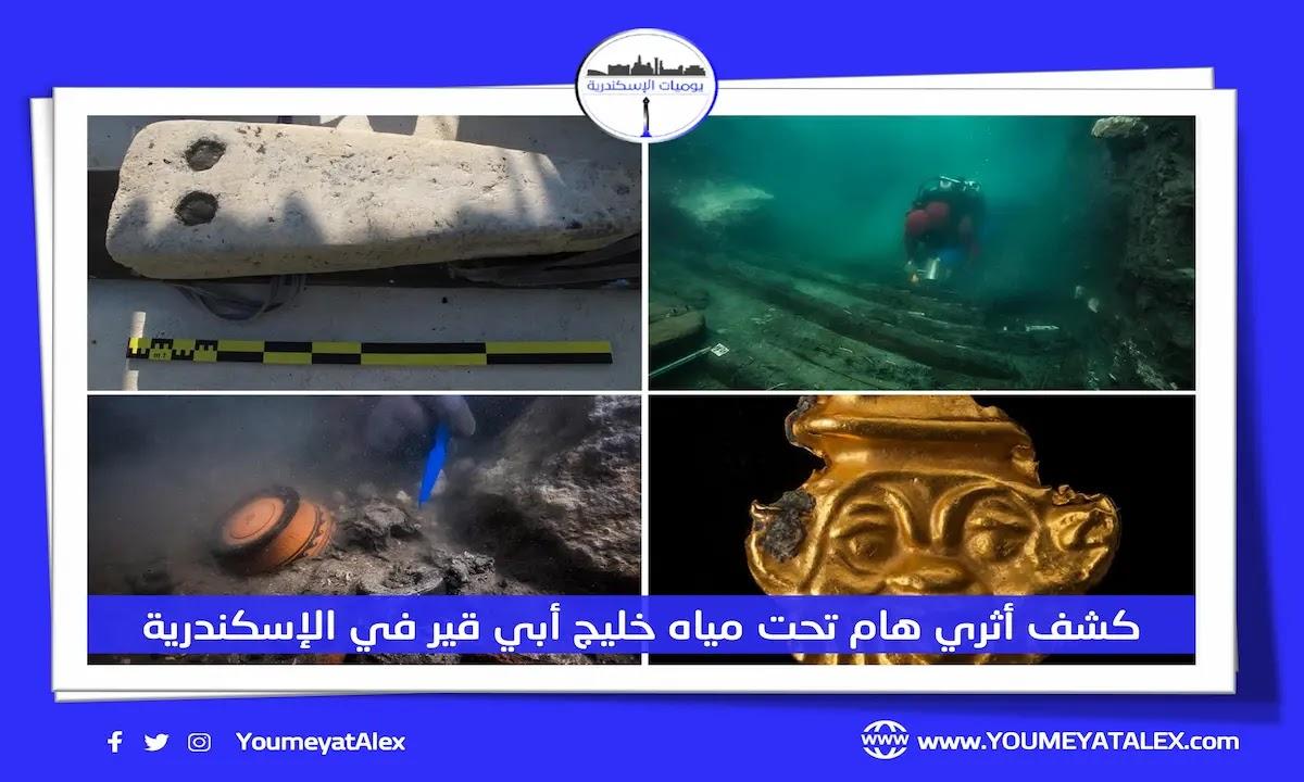 كشف أثري هام تحت مياه خليج أبي قير في الإسكندرية