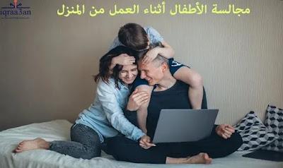مجالسة الأطفال: رعاية طفلك أثناء العمل من المنزل