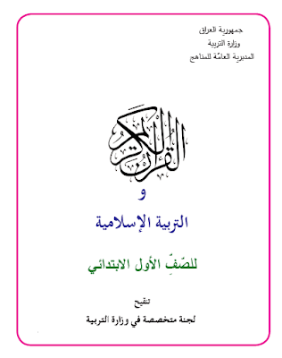 تحميل كتاب القرآن الكريم والتربية الإسلامية للصف الاول الابتدائي 2017-2018-2019-2020-2021