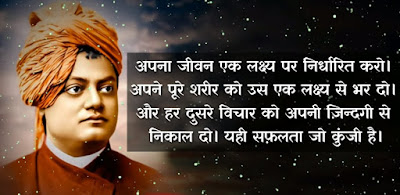 swami vivekananda quotes in hindi for youth