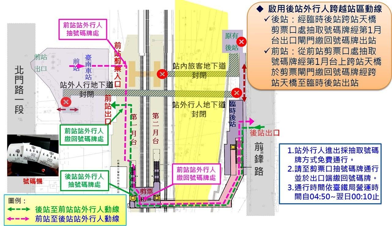 台南火車站臨時後站曝光 預計4/8啟用 40多年老後站將在3月底拆除