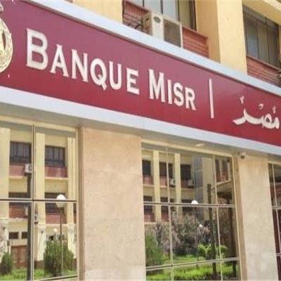 وظائف بنك مصر للخريجين دفعات 2015 لـ 2019 رابط التقديم والتفاصيل