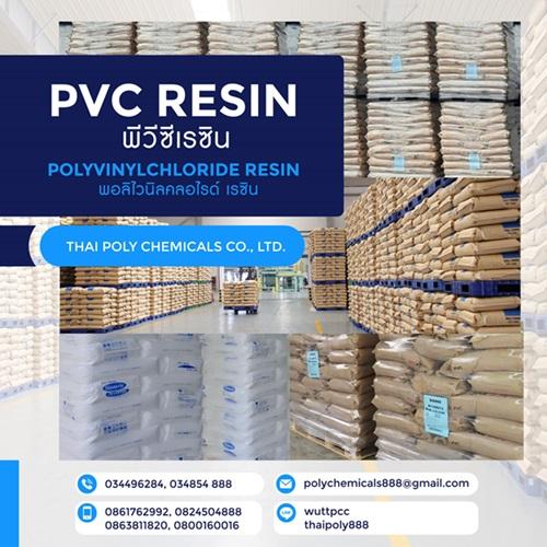 พีวีซี เรซิน, พอลิไวนิลคลอไรด์, PVC resin, SG660, 266GA, Polyvinylchloride