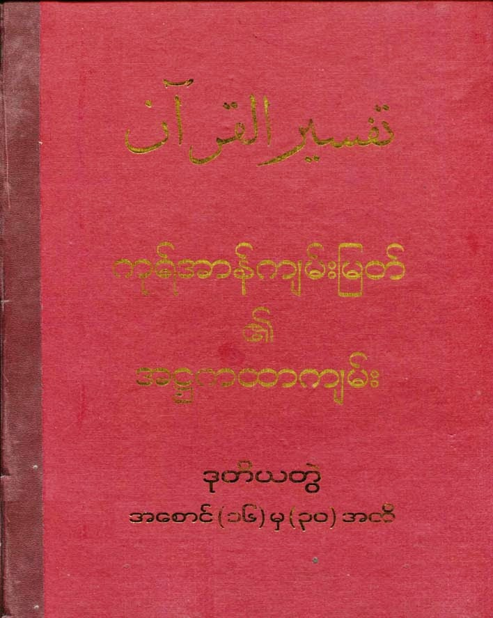 Al-Quran Translation by Haji U Kalu Vol 2 F.jpg