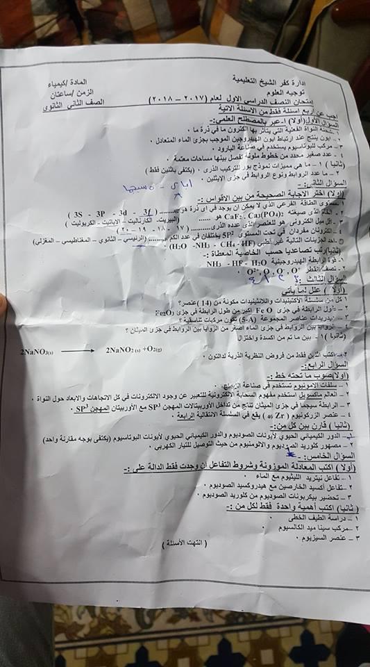ورقة امتحان الكيمياء للصف الثاني الثانوي الترم الاول 2018 ادارة غرب كفرالشيخ