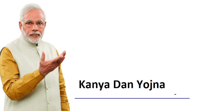 Kanyadan Yojana Kya Hai ?  2021 Hindi | कन्यादान योजना