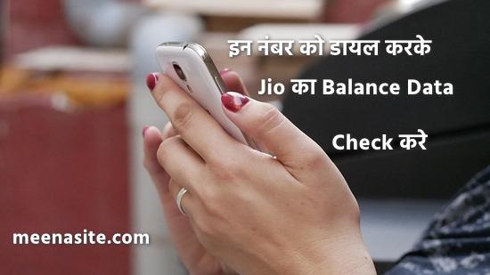 Jio का Balance Data कैसे चेक करे